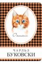 О кошках, Буковски Чарльз