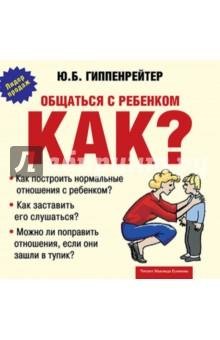 Общаться с ребенком. Как? (CDmp3) гиппентрейтер общаться с ребенком как в киеве