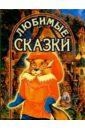 Пушкин Александр Сергеевич, Андерсен Ханс Кристиан Любимые сказки (Кот)
