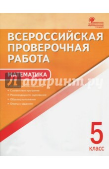 ВПР. Математика. 5 класс. ФГОС