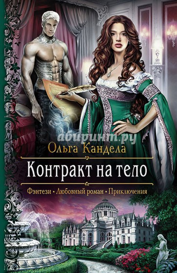 Контракт на тело, Кандела Ольга