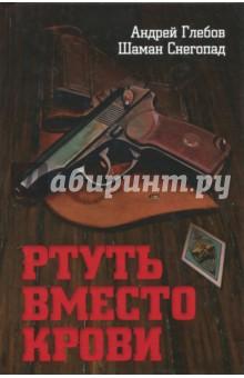 Ртуть вместо крови игорь атаманенко кгб последний аргумент