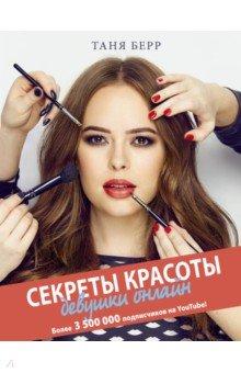 Секреты красоты девушки онлайн tanya badanina