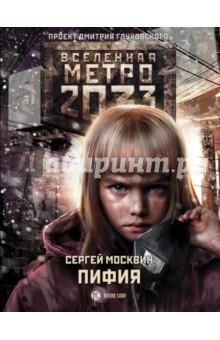 Метро 2033. Пифия доронин а а метро 2033 логово