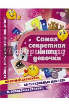 Купить Самая секретная книга девочки, Малыш, Тематические альбомы и ежедневники