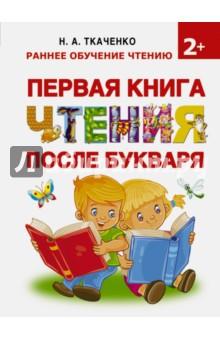 Первая книга чтения после букваря первая книга чтения после букваря