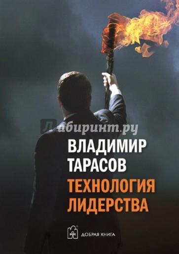 Технология лидерства, Владимир Тарасов