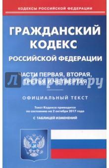 Гражданский кодекс РФ. Части 1-4 на 02.10.17 гражданский процессуальный кодекс российской федерации 01 10 2016г