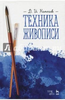 Техника живописи. Учебное пособие книга мастеров