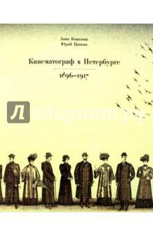 Кинематограф в Петербурге 1896-1917. Кинотеатры и зрители кaрликовaя чихуaхуa в сaнкт петербурге