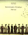 Кинематограф в Петербурге 1896-1917. Кинотеатры и зрители