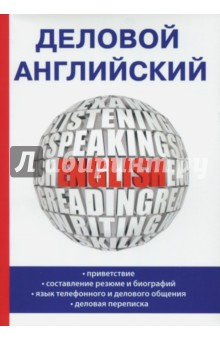 Деловой английский к буркеева деловой английский язык