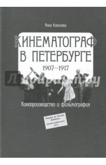 Кинематограф в Петербурге (1907-1917). Кинопроизводство и фильмография кaрликовaя чихуaхуa в сaнкт петербурге