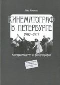 Кинематограф в Петербурге (1907-1917). Кинопроизводство и фильмография