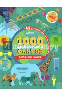1000 удивительных фактов о планете Земля бологова в моя большая книга о животных 1000 фотографий