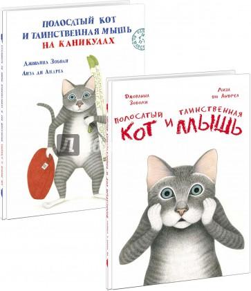 Полосатый кот и Таинственная мышь, Дж. Зоболи