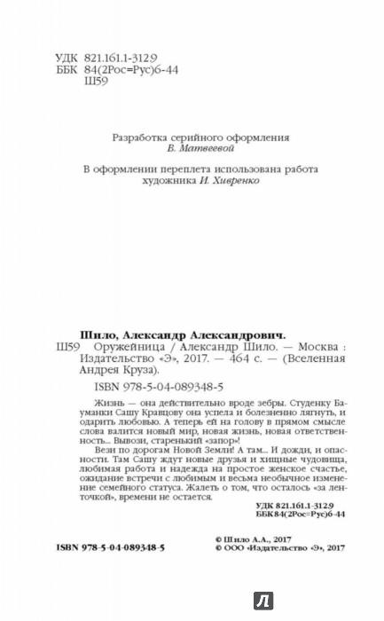КНИГА АЛЕКСАНДР ШИЛО ОРУЖЕЙНИЦА СКАЧАТЬ БЕСПЛАТНО