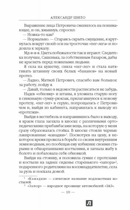 КНИГААЛЕКСАНДР ШИЛО ОРУЖЕЙНИЦА СКАЧАТЬ БЕСПЛАТНО