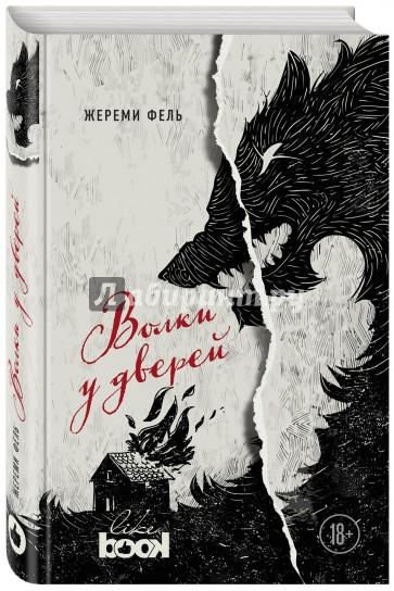 Волки у дверей, Фель Жереми