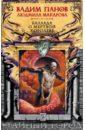 Обложка Баллада о Мертвой Королеве
