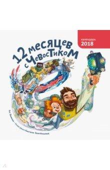 12 месяцев с Чевостиком. Календарь 2018