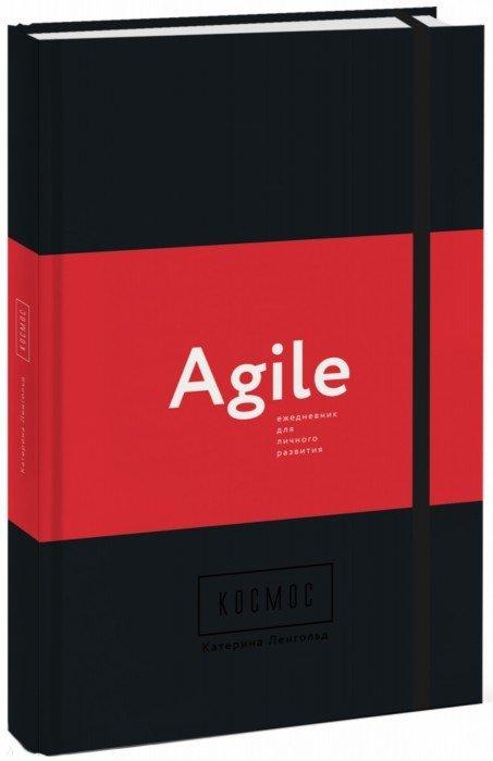 Иллюстрация 1 из 46 для Космос. Agile-ежедневник для личного развития - Катерина Ленгольд | Лабиринт - книги. Источник: Лабиринт