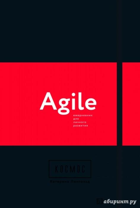 Иллюстрация 1 из 45 для Космос. Agile-ежедневник для личного развития - Катерина Ленгольд | Лабиринт - книги. Источник: Лабиринт