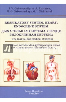 Respiratory System. Heart. Endocrine System. The manual for medical students