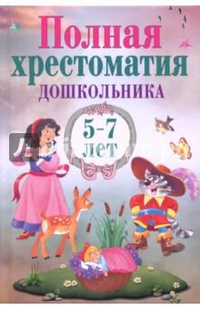 Полная хрестоматия дошкольника 5–7 лет серия хрестоматия школьника комплект из 7 книг