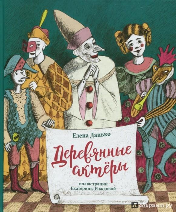 Иллюстрация 1 из 16 для Деревянные актеры - Елена Данько | Лабиринт - книги. Источник: Лабиринт