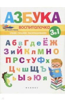 Азбука-воспиталочка субботина елена александровна азбука воспиталочка