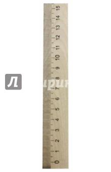 Линейка деревянная, 15 см (ЛМП 150)