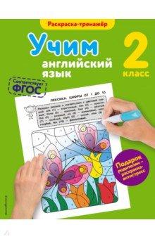 Учим английский язык. 2 класс английский язык для малышей с наклейками учим цвета