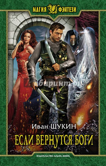 Если вернутся боги, Щукин Иван