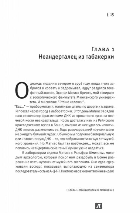Иллюстрация 1 из 40 для Неандерталец. В поисках исчезнувших геномов - Сванте Пэабо | Лабиринт - книги. Источник: Лабиринт