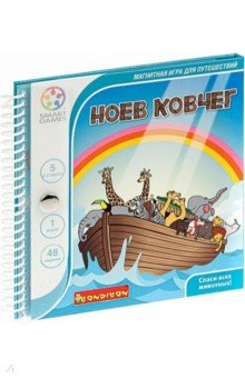 Купить Игра магнитная для путешествий Ноев ковчег (0896ВВ/SGT 240 RU), BONDIBON, Игры на магнитах