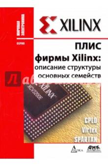 ПЛИС фирмы XILINX. Описание структуры основных семейств xilinx fpga development board xilinx spartan 3e xc3s250e evaluation board kit lcd1602 lcd12864 12 modules open3s250e package b