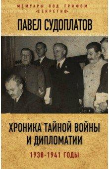 Хроника тайной войны и дипломатии. 1938-1941 годы савицкий г яростный поход танковый ад 1941 года