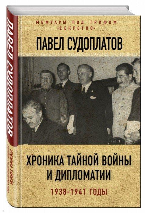 Иллюстрация 1 из 48 для Хроника тайной войны и дипломатии. 1938-1941 годы - Павел Судоплатов   Лабиринт - книги. Источник: Лабиринт