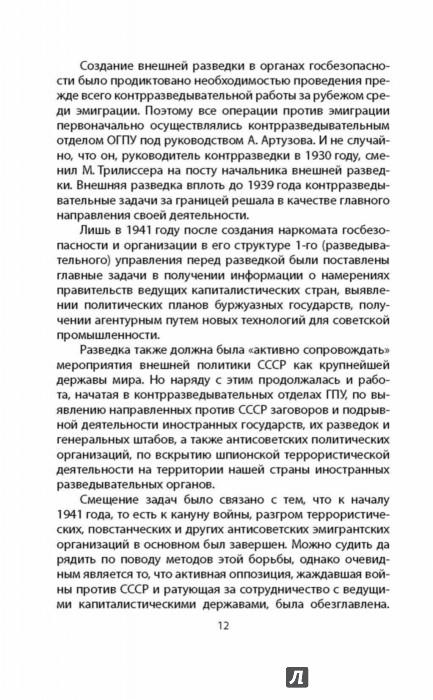 Иллюстрация 11 из 48 для Хроника тайной войны и дипломатии. 1938-1941 годы - Павел Судоплатов | Лабиринт - книги. Источник: Лабиринт