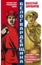 Шамбаров Валерий Евгеньевич Белогвардейщина. Неизвестная история Гражданской войны