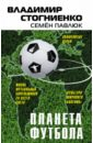 Планета футбола, Стогниенко Владимир Сергеевич,Павлюк Семен Геннадьевич