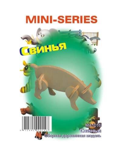 Иллюстрация 1 из 11 для Свинья | Лабиринт - игрушки. Источник: Лабиринт