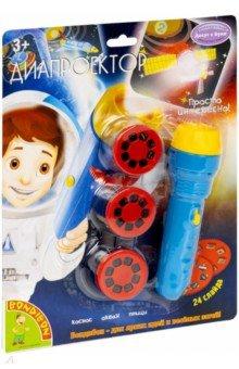 Диапроектор-фонарик (3 диска со слайдами) (ВВ2046) фонарик проектор transformers фонарик проектор