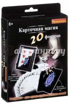 Карточная магия (20 фокусов) (2125ВВ/17002) магия фокусов с амаяком акопяном 1 зеленый с dvd новосибирск