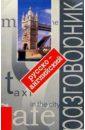Русско-английский разговорник. - 4-е изд.