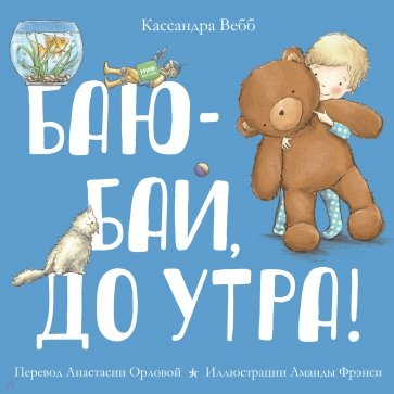 Баю-бай, до утра!, Кассандра Вебб, Аманда Фрэнси, Анастасия Орлова