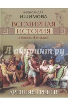 Всемирная история в беседах для детей. Древняя Греция