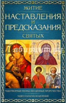 Житие, наставления и предсказания святых