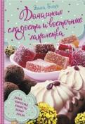 Домашние сладости и восточные лакомства
